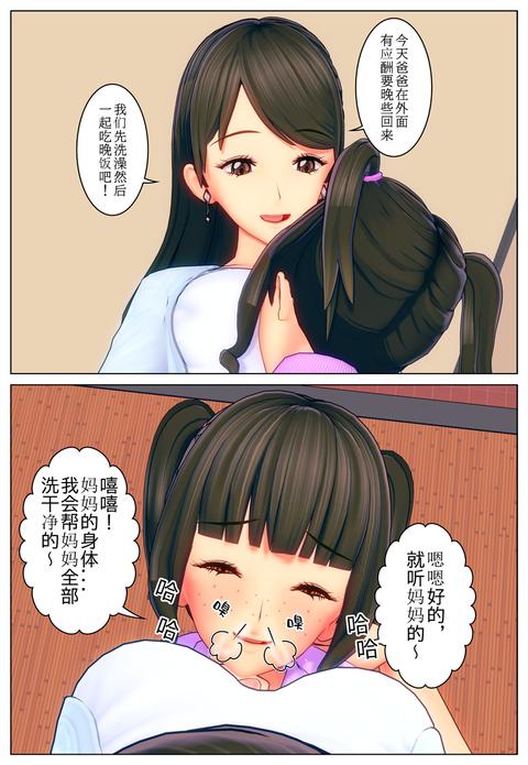 小学生変身2(中国語版)_005