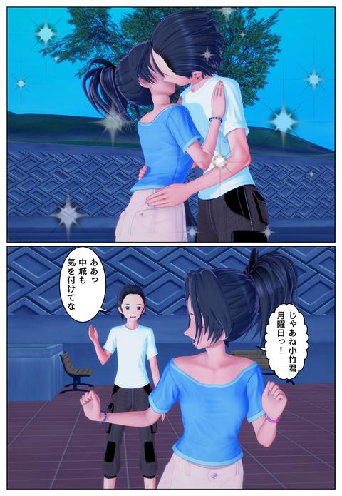 友情と愛情_011