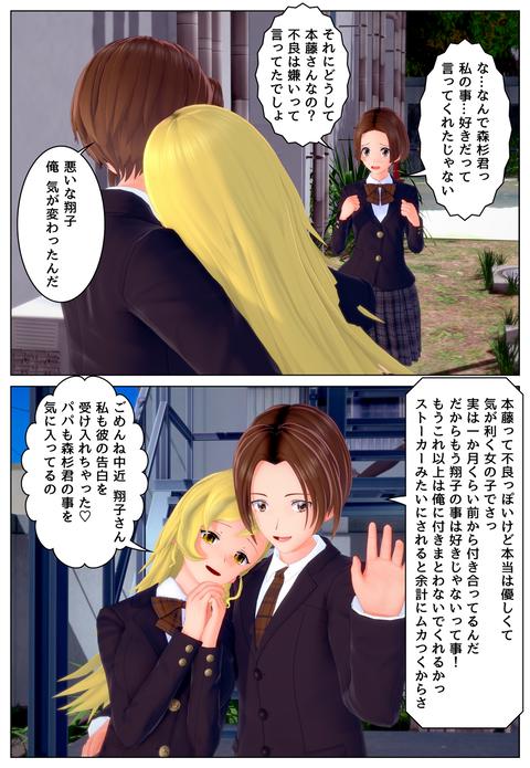 彼氏を奪う不良女子高生達_001