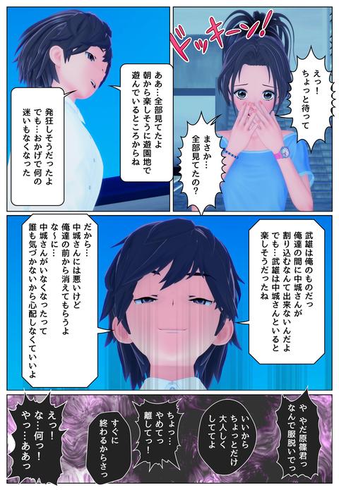 友情と愛情_013