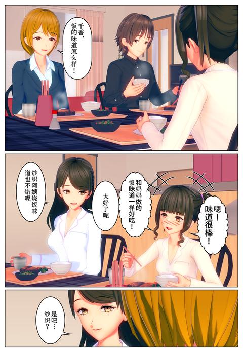 小学生変身3(中国語版)_012