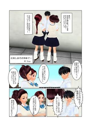 shikaeshi1_001