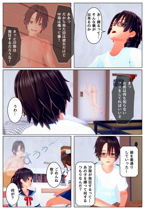 分魂(妹のお友達)_012