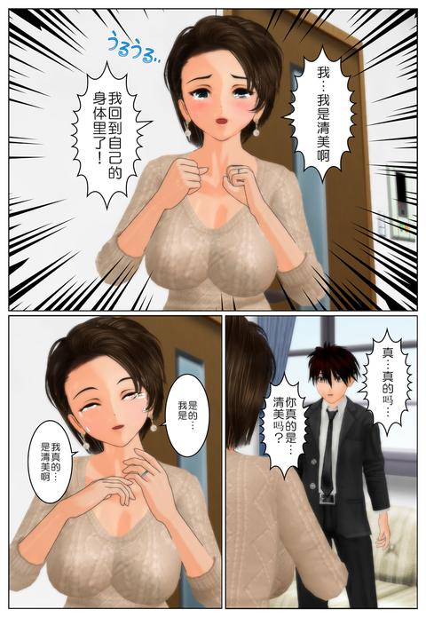 厄介な女子高生(中編)_中国語_002
