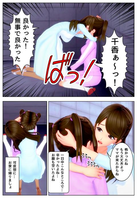 小学生変身2_024