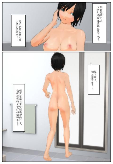 futagosimai3_cha_003