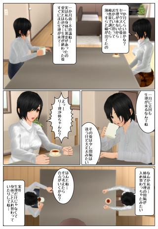futagosimai3_014