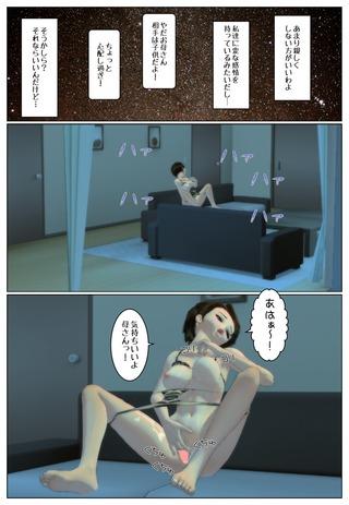 sinnyu8_010