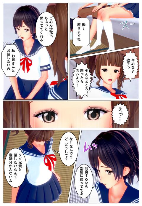 分魂(妹のお友達)_019