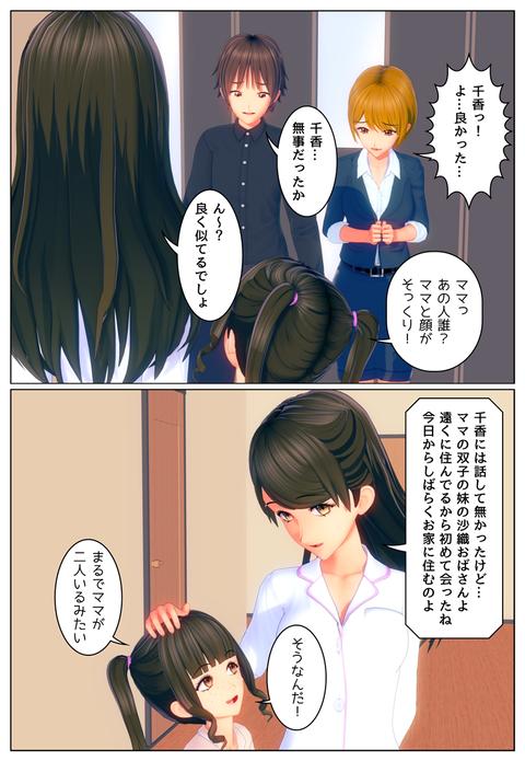 小学生変身3_002