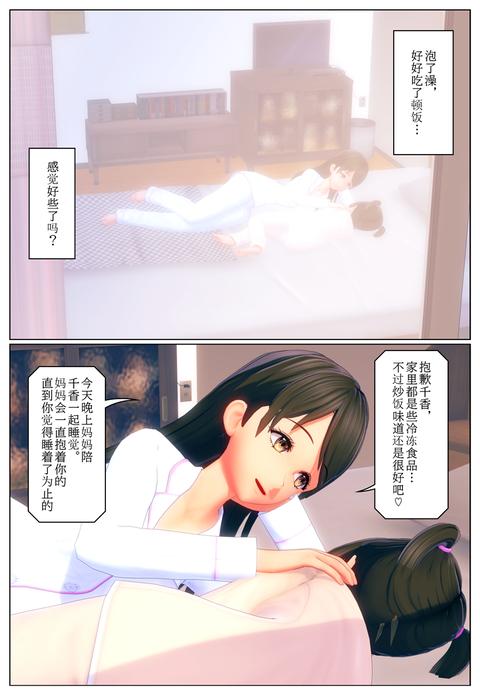 小学生変身2(中国語版)_025