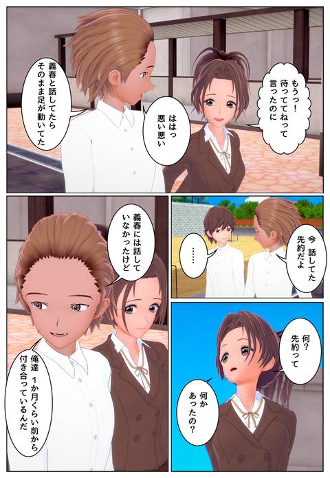 友情と愛情_004