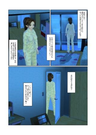 sinnyu4_011