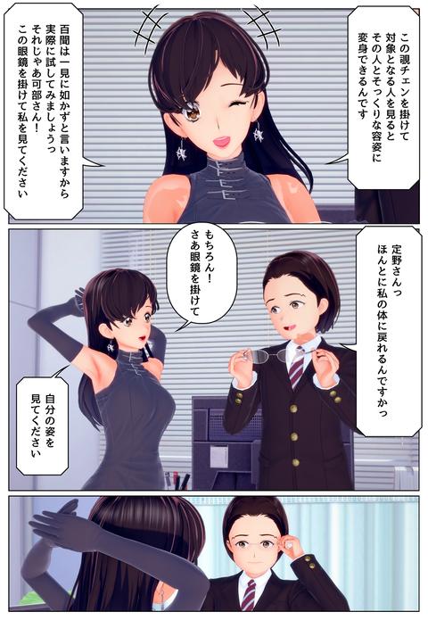 テレビショッピング4_003