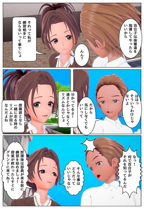 友情と愛情_018