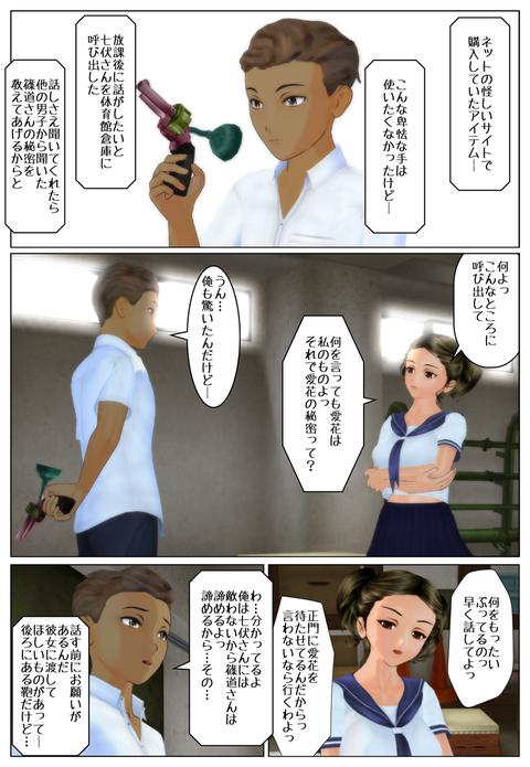 横取り_006