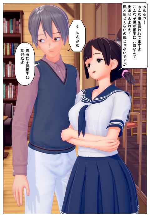 オバサンと女子中学生入れ替わり_003