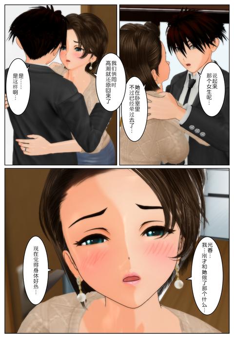 厄介な女子高生(中編)_中国語_004