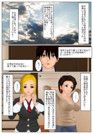 tsuma_gal1_003