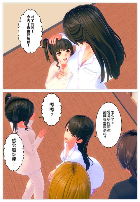 小学生変身3(中国語版)_004