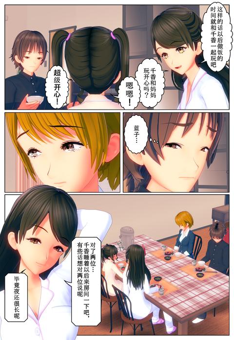 小学生変身3(中国語版)_014