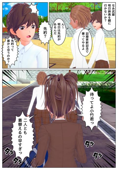 友情と愛情_003