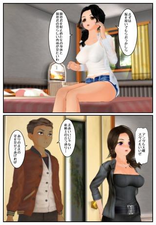 sinkon_kawa3_005