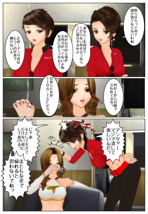 分魂2!アナザー_002