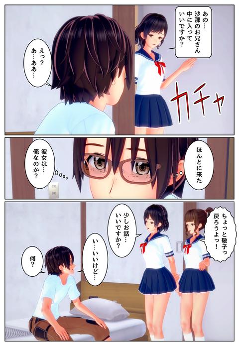 分魂(妹のお友達)_018