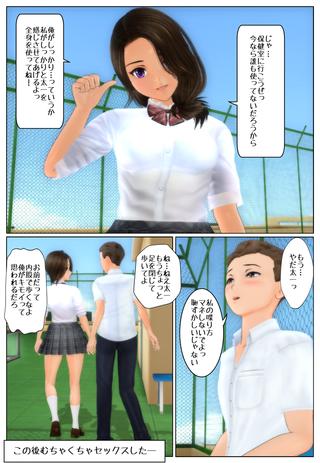 koukousei_irekawari_004