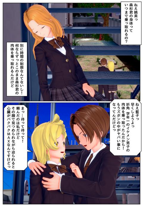 彼氏を奪う不良女子高生達_003