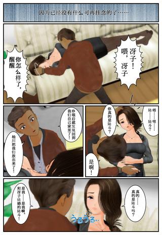 kekkon_cha3_026