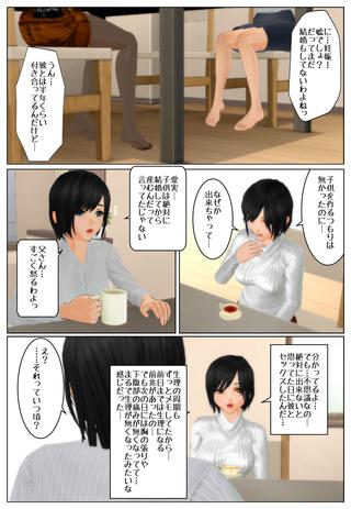 futagosimai3_013