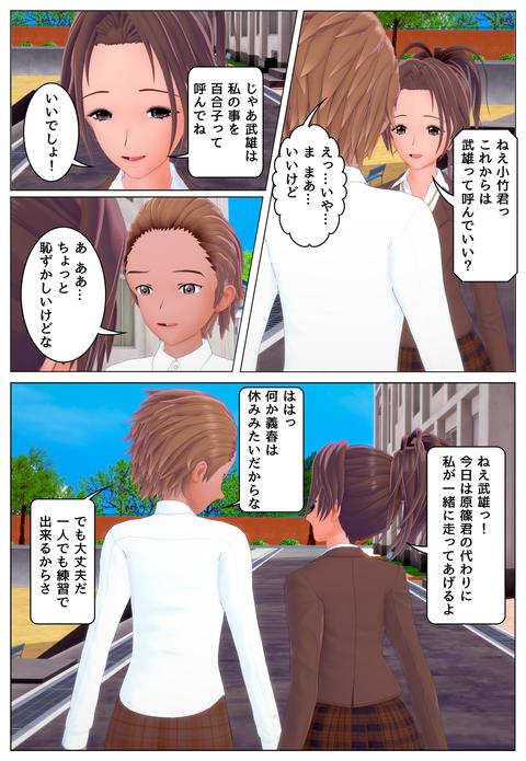 友情と愛情_017