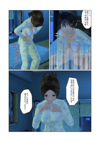 sinnyu4_010