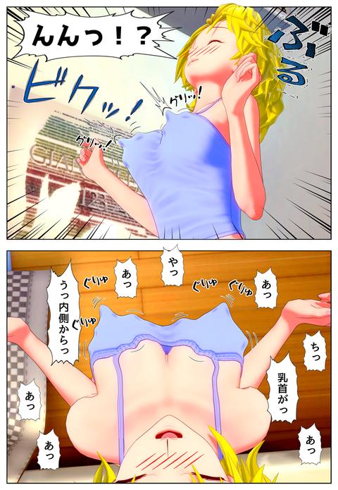 侵入アナザー_033