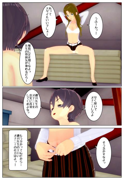 人妻先生とセックス三昧_012