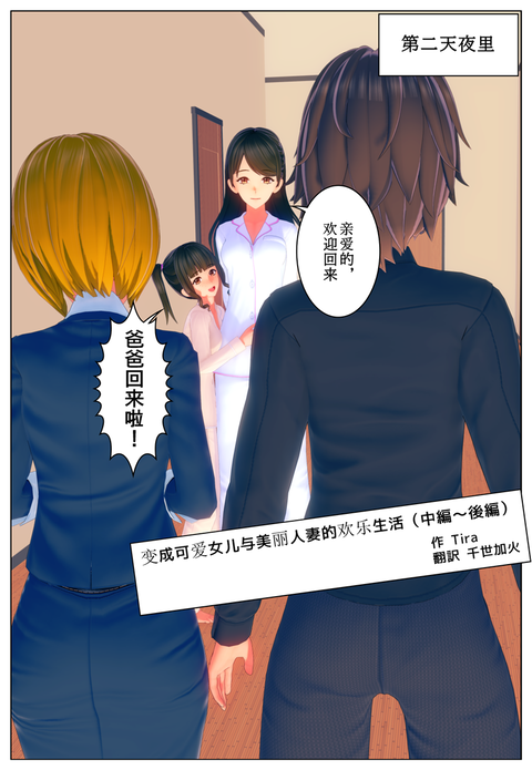 小学生変身3(中国語版)_001