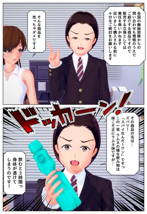テレビショッピング6_002