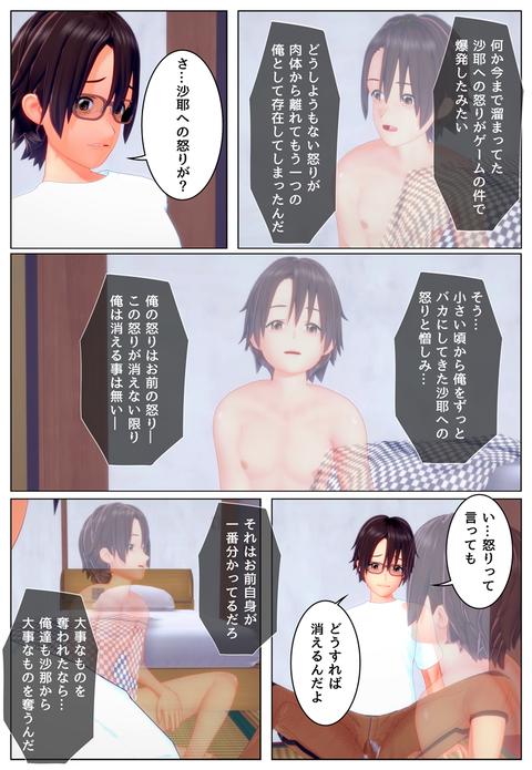 分魂(妹のお友達)_010