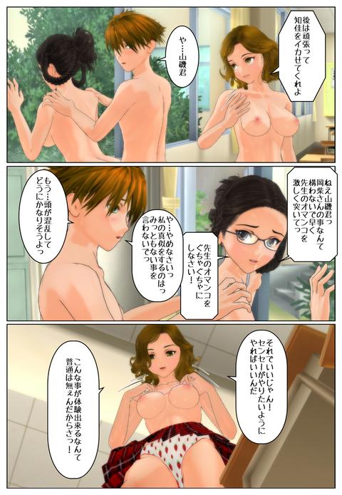 補習授業4_009
