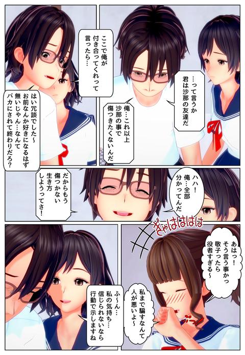 分魂(妹のお友達)_022