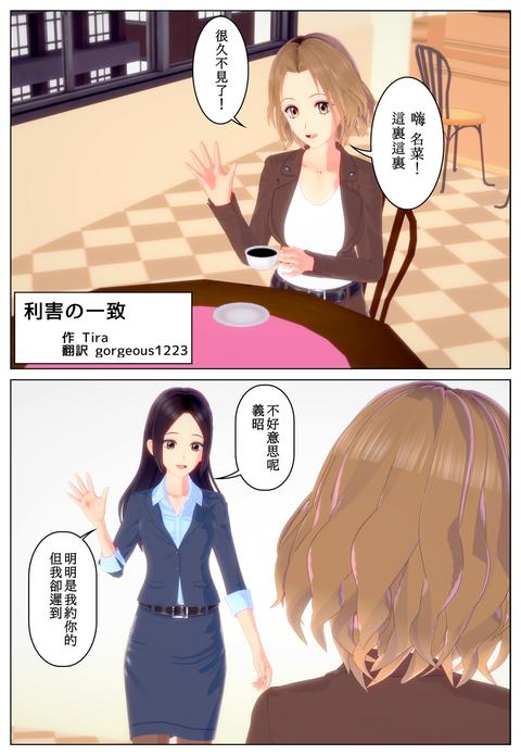 利害の一致(中国語版)_001