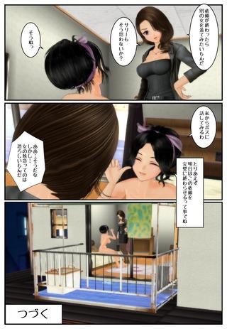 sinkon_kawa2_030