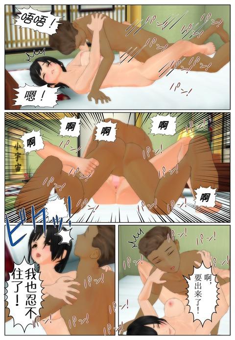 futagosimai3_cha_010
