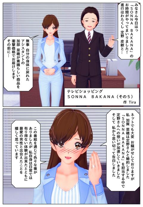 テレビショッピング5_001