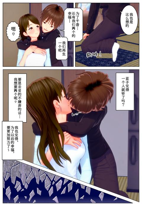 小学生変身3(中国語版)_042