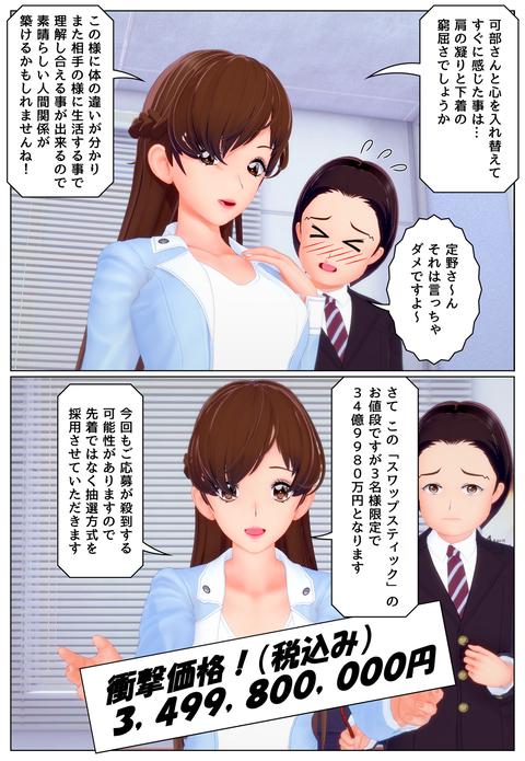 テレビショッピング3_005