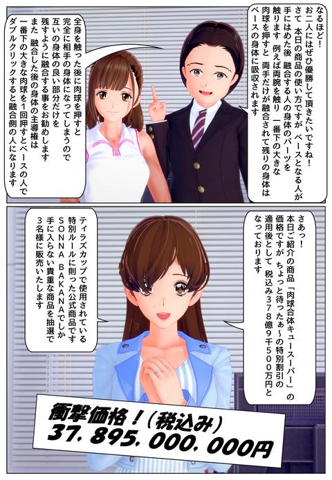テレビショッピング7_006