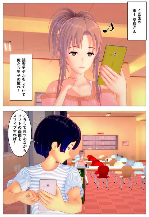 顔コピー2_001